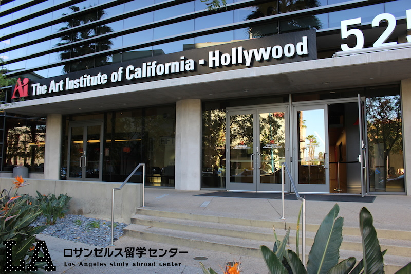 The Art Institute of California – Hollywood